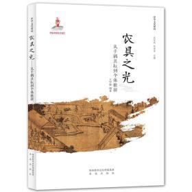 中华文化解码:农具之光──从千耦其耘到个体独耕
