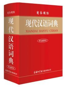 商务国际现代汉语词典(单色插图本)