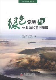 绿色觉醒与林业绿化简明知识