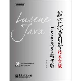解密搜索引擎技术实战:Lucene&Java精华版(含DVD光盘1张)