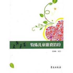 正版 特殊儿童游戏 毛颖梅 学苑出版社