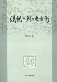汉魏六朝文史论衡