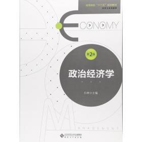 政治经济学(第2版)
