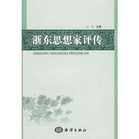 浙东思想家评传