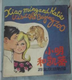 小明和凯蒂-游北京动物园