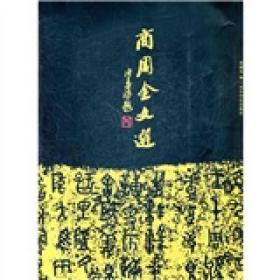 商周金文选  是商周时代青铜器铭文的选本,年代下限断至秦统一以前