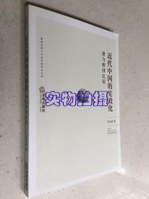 近代中国的宪政化兼与韩国比较