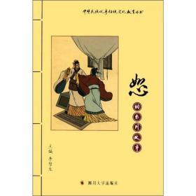 中华民族优秀传统文化教育丛书:恕的系列故事