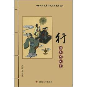 中华民族优秀传统文化教育丛书