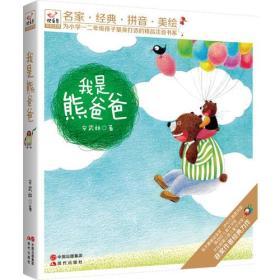 快乐鸟系列拼音读物套装(小猪噜噜和冰小鸭,我是笨儿狼,小熊吉吉和小猫毛毛,红红的柿子树,我是熊爸爸全五册)