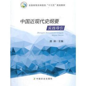 中国近现代史纲要实践导引(唐琳)