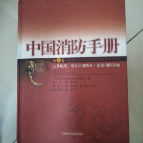 中国消防手册第六卷