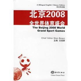 北京2008全世界体育盛会