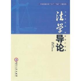 法学导论张杰,阿依古丽 主编知识产权出版社有限责任公司9787513000994