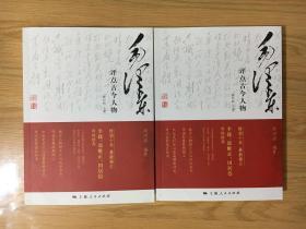 毛泽东评点古今人物(修订版)上下册(2012年1版2014年3印)非馆藏,已核对不缺页