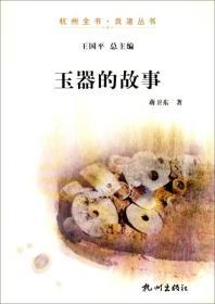 杭州全书·良渚丛书:玉器的故事
