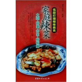 名厨打理辣味美食·家庭辣菜:大蒜·鲜姜·芥末·鲜椒篇H