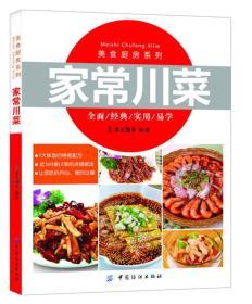 美食厨房系列:家常川菜