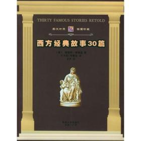 西方经典故事30篇:英汉对照插图珍藏本