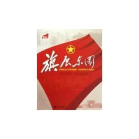 旗展东园:中国社会主义青年团第一次全国代表大会图志