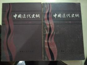 中国近代史纲(上下)