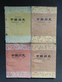 80年代老课本: 老版初中中国历史课本全套4本 【81-82年】