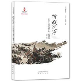 中华文化解码:折戟沉沙---兵器元素中的历史与文化内涵