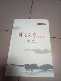 兰陵文学作品选【仅印2000册·2015年一版一印】b46-1