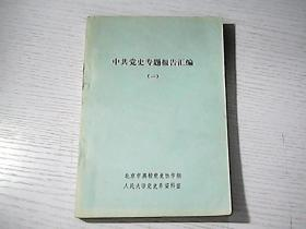 中共党史专题报告汇编(一)