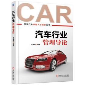 汽车行业管理导论