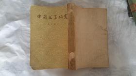 中国文学研究 作家出版社  上   1957年