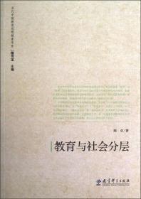 当代中国教育思想探索书系:教育与社会分层