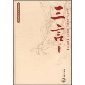 中国古典文学名著典藏--三言