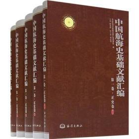 中国航海史基础文献汇编(共五册)