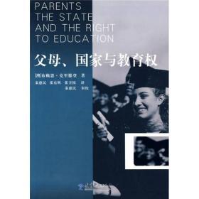 父母、国家与教育权