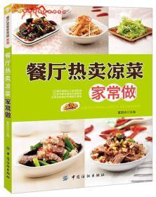 餐厅菜肴家常做系列:餐厅热卖凉菜家常做