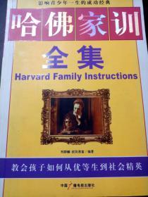 哈佛家训全集-影响青少年一生的成功经典