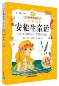小书房世界经典文库:安徒生童话(注音美绘版)