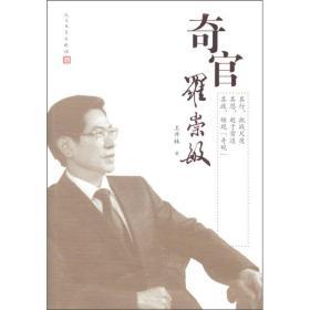 长篇小说--奇官罗崇敏_9787020088911