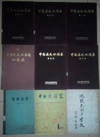 SF19-1 中华人民共和国地图集(布面精装、缩印本、84年1版1印、馆藏上部有水印)