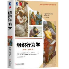 组织行为学(英文版·原书第7版)