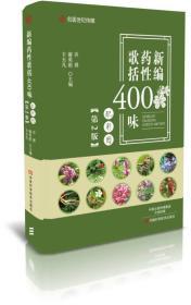 新编药性歌括400味(第2版)-名医世纪传媒