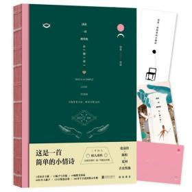 这是一首简单的小情诗 周鱼 北京联合出版公司 9787550293700~大学生教材高校考研
