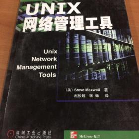 Unix网络管理工具。附光盘