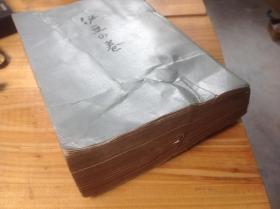 买满就送  日本传说丛书 伊豆の卷 大正七年版本 外残