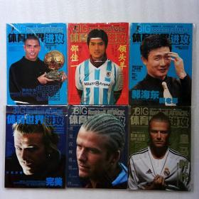 体育世界进攻 2003年(第1、2、4、5、6、8期)6本合售(6本都带海报)全新未开封