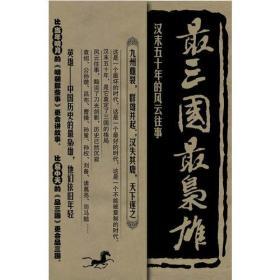 最三国最枭雄-汉末五十年的风云往事 司马路 浙江大学出版社 9787308092470