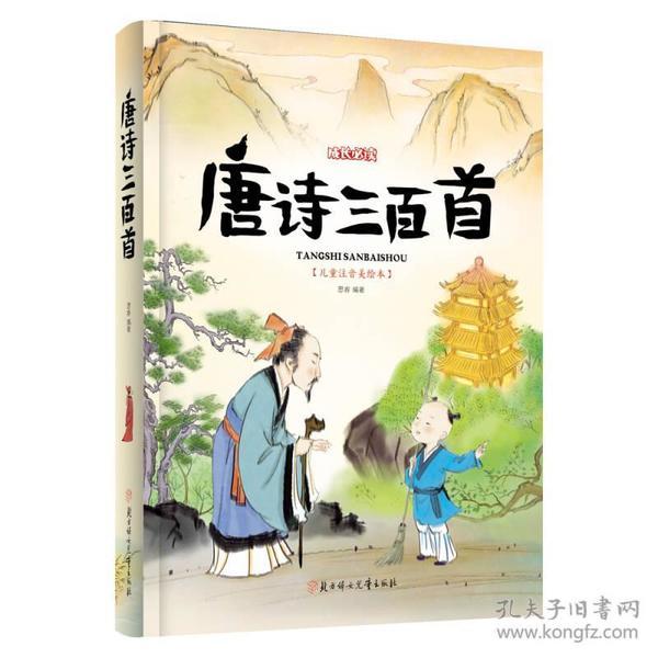 成长必读   唐诗三百首