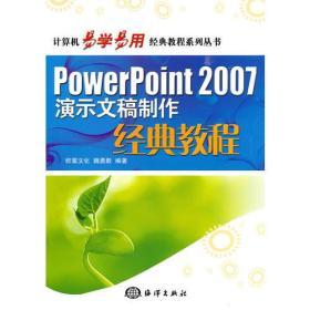 PowerPoint 2007演示文稿制作经典教程