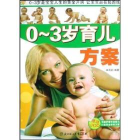 0-3岁育儿方案